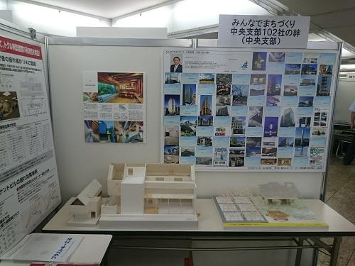 ふれあい建築フェア2017.jpg