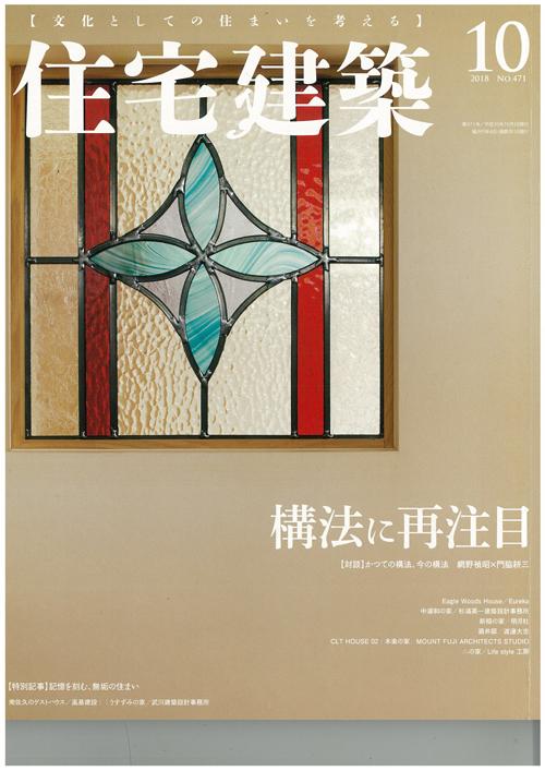 中浦和住宅建築表紙.jpg