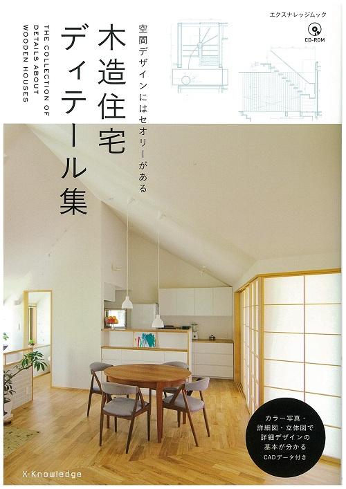木造住宅のディテール集.jpg