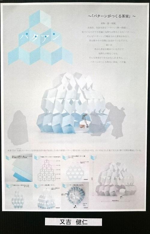 茶室コンペ2017-6.jpg