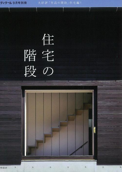 住宅の階段表紙